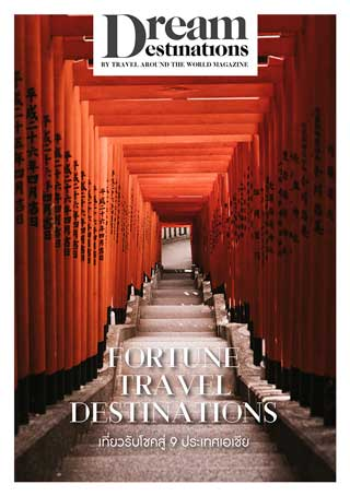 หน้าปก-dream-destinations-fortune-travel-destinations-ookbee