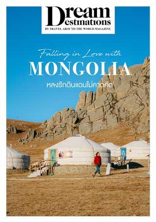 หน้าปก-dream-destinations-falling-in-love-with-mongolia-ookbee