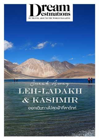 หน้าปก-dream-destinations-leh-ladakh-kashmir-ookbee