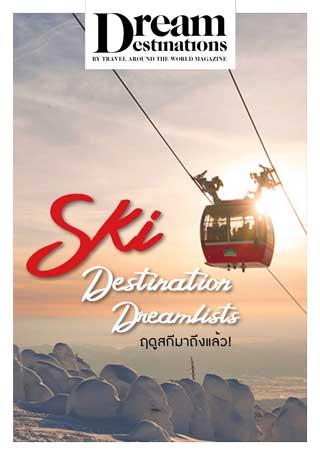 หน้าปก-dream-destinations-ski-destination-dreamlist-ookbee