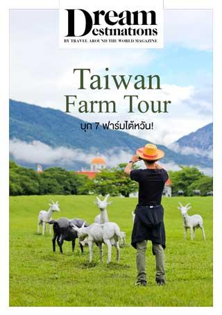 หน้าปก-dream-destinations-taiwan-farm-tour-ookbee