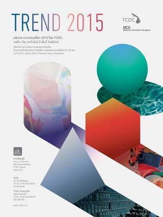 เจาะเทรนด์โลก-2015-โดย-tcdc-แฟชั่น-วัสดุ-เทคโนโลยี-สี-พื้นที่-ไลฟ์สไตล์-หน้าปก-ookbee