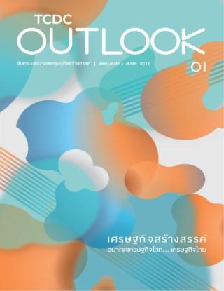 หน้าปก-tcdc-outlook-จับกระแสอนาคตเศรษฐกิจสร้างสรรค์-ookbee