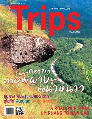 trips-december-2013-หน้าปก-ookbee