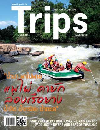trips-june-2014-หน้าปก-ookbee
