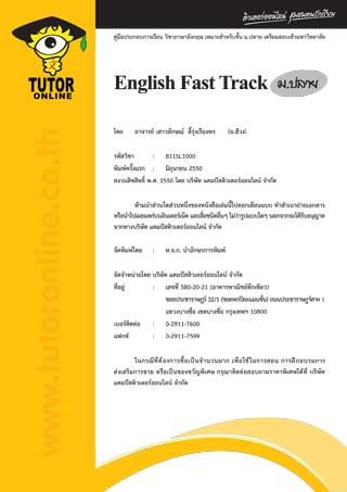 หน้าปก-english-fast-track-มปลาย-ookbee
