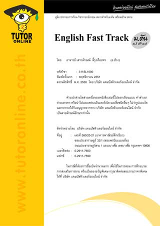 english-fast-track-มต้น-หน้าปก-ookbee