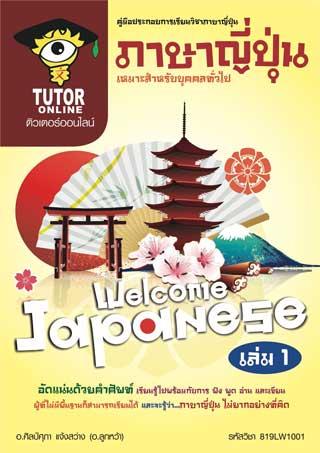 หน้าปก-ภาษาญี่ปุ่น-สำหรับบุคคลทั่วไป-เล่ม-1-ookbee