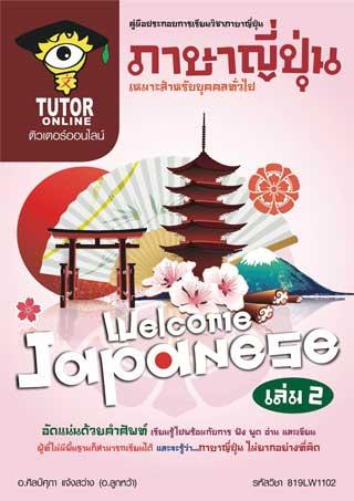 หน้าปก-ภาษาญี่ปุ่น-สำหรับบุคคลทั่วไป-เล่ม-2-ookbee