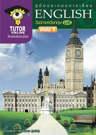 คู่มือวิชาภาษาอังกฤษ-ม6-เทอม-1-หน้าปก-ookbee