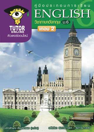คู่มือวิชาภาษาอังกฤษ-ม6-เทอม-2-หน้าปก-ookbee