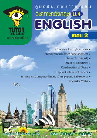 หน้าปก-คู่มือวิชาภาษาอังกฤษ-ม4-เทอม-2-ookbee