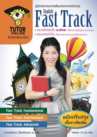 english-fast-track-มปลาย-ฉบับปรับปรุง-หน้าปก-ookbee