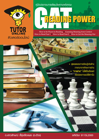 english-gat-reading-power-หน้าปก-ookbee