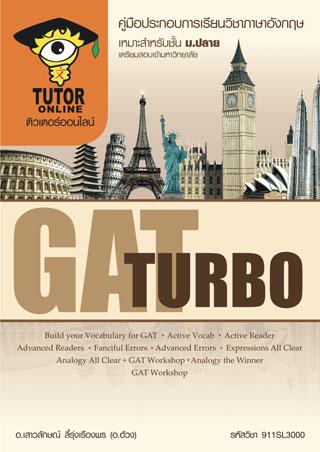 english-gat-turbo-หน้าปก-ookbee