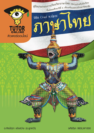 พิชิต-o-net-มปลาย-ภาษาไทย-หน้าปก-ookbee