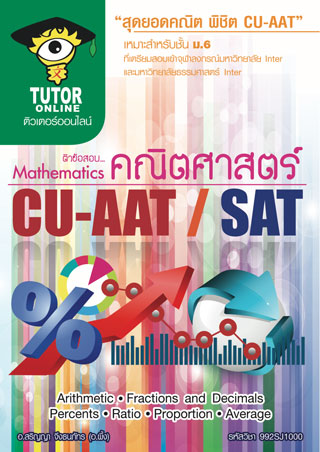 หน้าปก-สุดยอดคณิต-พิชิต-cu-attsat-ookbee