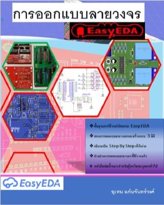 หน้าปก-การออกแบบลายวงจรด้วยโปรแกรม-easyeda-ookbee