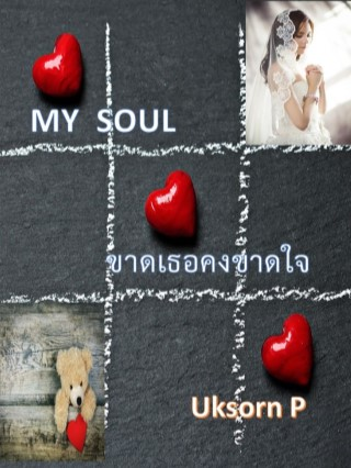 my-soul-ขาดเธอคงขาดใจ-หน้าปก-ookbee