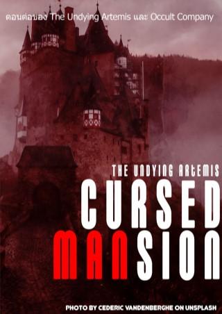 หน้าปก-yaoi-horror-the-cursed-mansion-คฤหาสน์หลอน-ookbee