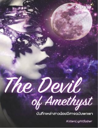 หน้าปก-the-devil-of-amethyst-บันทึกเหล่าสาวน้อยปีศาจฉบับพกพา-ookbee