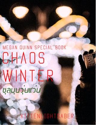 หน้าปก-chaos-winter-ชุลมุนวุ่นแว่น-megan-quinn-special-book-ookbee