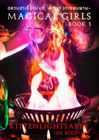 หน้าปก-magical-girls-book-1-อลวนฮาเร็มแม่มด-บทแห่งการพบพาน-ookbee