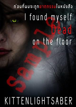 หน้าปก-ฉบับตัวอย่าง-i-found-myself-death-on-the-floor-ก่อนที่ผมจะถูกฆาตกรรมในหนังสือ-ookbee