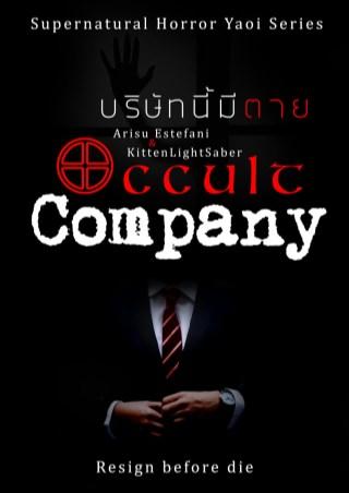 หน้าปก-horror-yaoi-occult-company-บริษัทนี้มีตาย-ookbee