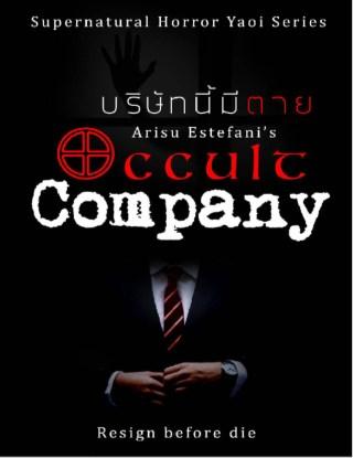 หน้าปก-ฉบับตัวอย่าง-horror-yaoi-occult-company-บริษัทนี้มีตาย-ookbee
