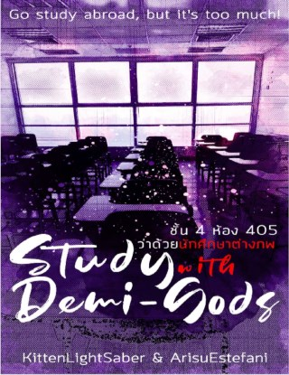 yaoi-fantasy-study-with-demi-gods-ชั้น-4-ห้อง-405-ว่าด้วยนักศึกษาต่างภพ-หน้าปก-ookbee
