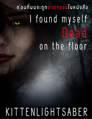 หน้าปก-i-found-myself-death-on-the-floor-ก่อนที่ผมจะถูกฆาตกรรมในหนังสือ-ookbee