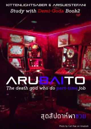 yaoi-fantasy-arubaito-the-death-god-who-do-part-time-job-หน้าปก-ookbee