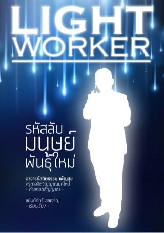 light-worker-รหัสลับมนุษย์พันธุ์ใหม่-หน้าปก-ookbee