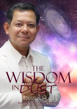 หน้าปก-the-wisdom-in-dust-สัจธรรมในฝุ่นธุลี-ookbee