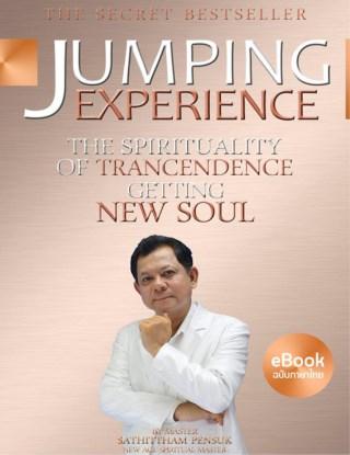 หน้าปก-jumping-experience-ประสบการณ์ปฎิวัติจิตใต้สำนึก-ookbee