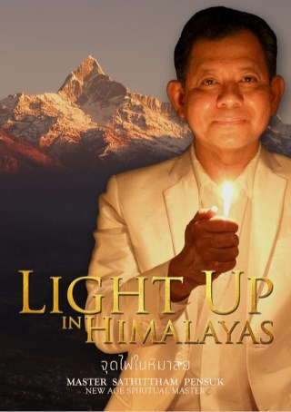 หน้าปก-light-up-in-himalaya-ookbee