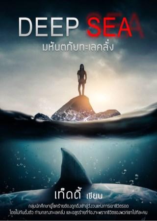 หน้าปก-deep-sea-มหันตภัยทะเลคลั่ง-ookbee