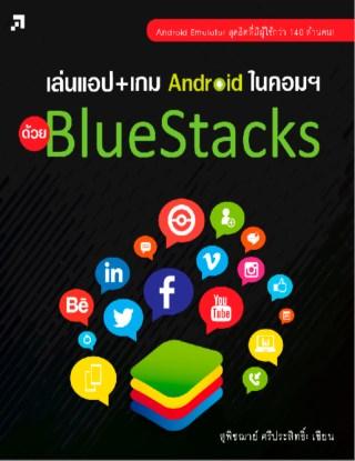 หน้าปก-เล่นแอปเกม-android-ในคอมฯ-ด้วย-bluestacks-ookbee