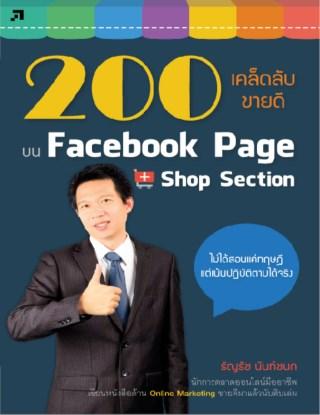หน้าปก-200-เคล็ดลับขายดี-บน-facebook-page-shop-section-ookbee