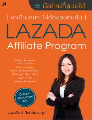 หน้าปก-หาเงินง่ายๆ-ไม่ต้องลงทุนกับ-lazada-affiliate-program-ookbee