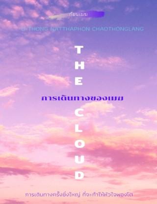 หน้าปก-the-cloud-การเดินทางของเมฆ-ookbee