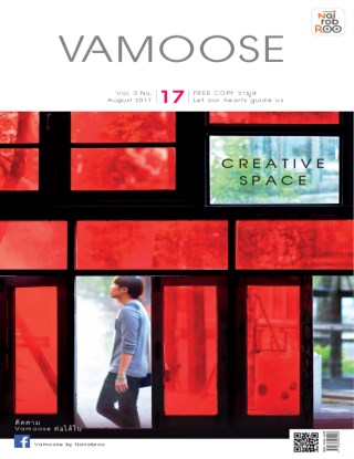หน้าปก-vamoose-vol2-no17-august-2017-ookbee