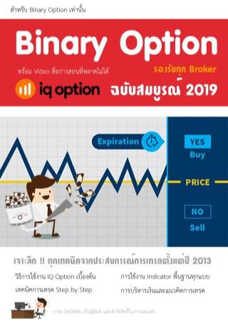 binary-option-ฉบับสมบูรณ์-2019-หน้าปก-ookbee