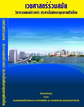 หน้าปก-เวชศาสตร์ร่วมสมัย-วิชาการแพทย์ก้าวหน้า-ประสานใจพัฒนาคุณภาพชีวิตไทย-ookbee