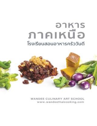 หน้าปก-อาหารไทยภาคเหนือ-by-โรงเรียนสอนอาหารครัววันดี-ookbee