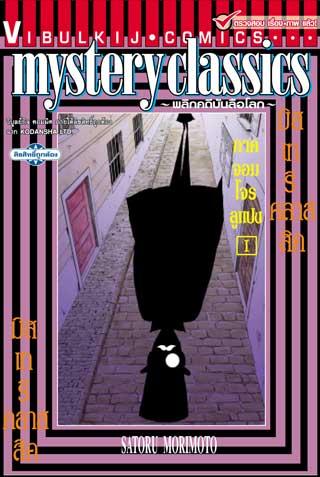 หน้าปก-mystery-classics-พลิกคดีบันลือโลก-ภาคจอมโจรลูแปง-เล่ม-1-ookbee