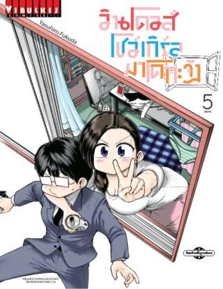 หน้าปก-วินโดวส์โชว์เกิร์ล-มาโดกะจัง-เล่ม-5-จบ-ookbee