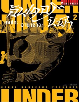 หน้าปก-under-ninja-อันเดอร์-นินจา-เล่ม-2-ookbee
