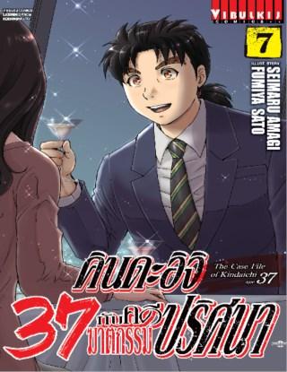 หน้าปก-คินดะอิจิ-37-กับคดีฆาตกรรมปริศนา-เล่ม-7-ookbee
